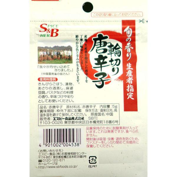 S&B 旬の香り 輪切り唐辛子 3個