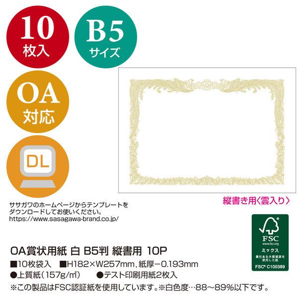 ササガワ タカ印 OA賞状用紙 白 B5判 縦書用 10-1050 100枚(10枚袋入×10冊箱入) (取寄品)