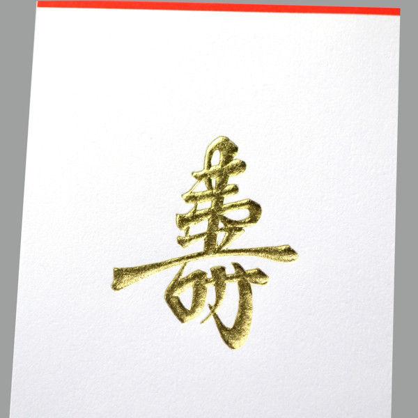 ササガワ 札紙 寿 金箔 浮出柄入 28-11 500枚(100枚袋入×5冊箱入) (取寄品)