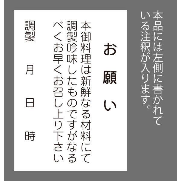 ササガワ タカ印 掛紙 本中判 御弁当 8-46 500枚(100枚袋入×5冊包) (取寄品)