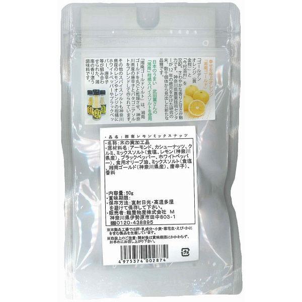 湘南レモンミックスナッツ 50g 1袋