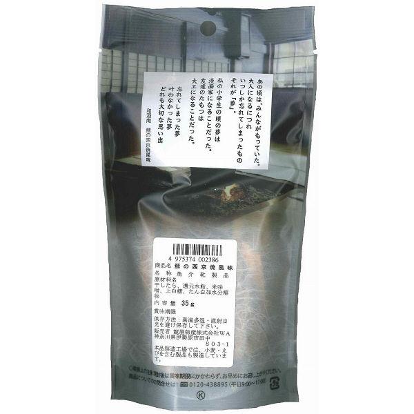 和酒庵 鱈の西京焼風 35g 2袋
