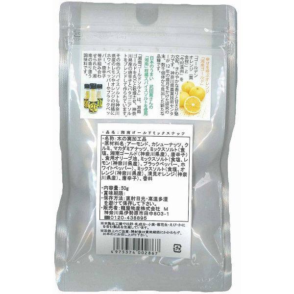 湘南ゴールドミックスナッツ 50g 3袋