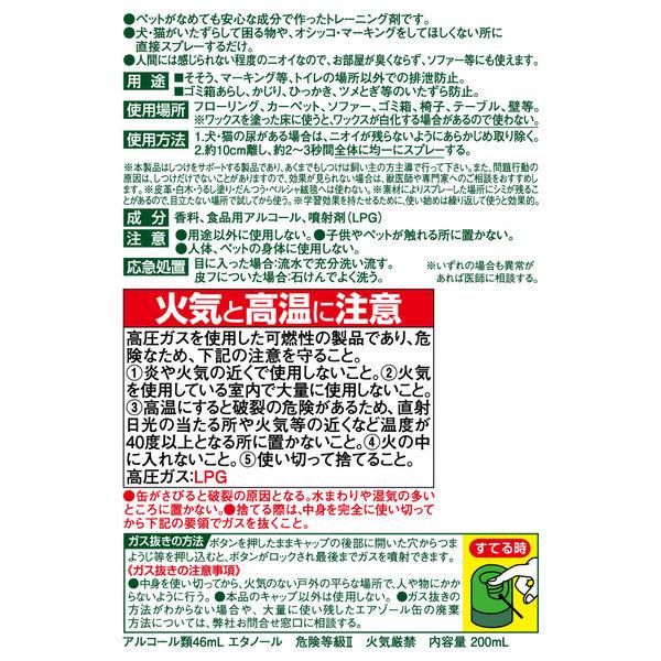 ザ・しつけ ちゃんとしつけ剤 200ml