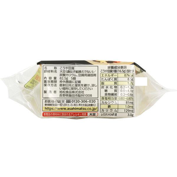 旭松食品 新あさひ豆腐 3袋(15個入)