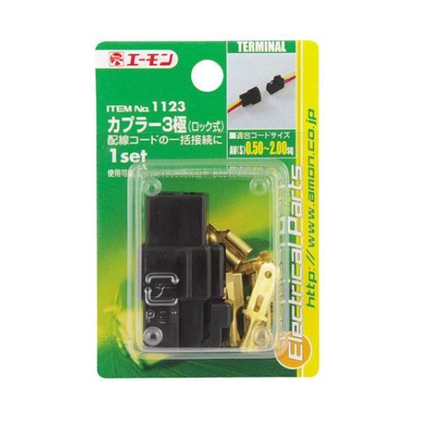 エーモン工業 エーモン カプラー3極(ロック式) 1123 (取寄品)