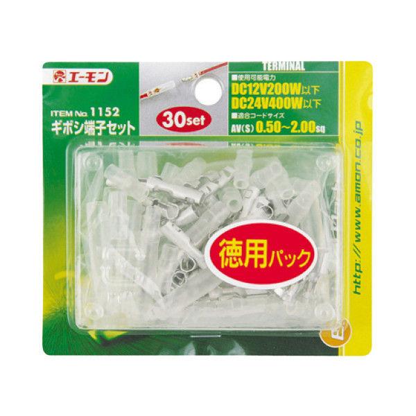 エーモン工業 エーモン ギボシタンシセット 1152 (取寄品)