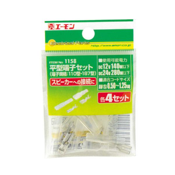 エーモン工業 エーモン ヒラガタタンシ メスセット 1158 (取寄品)