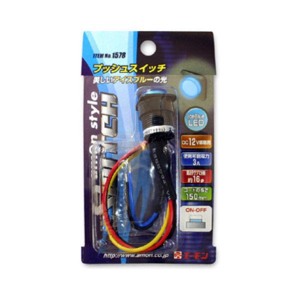エーモン工業 エーモン プッシュスイッチ 1578 (取寄品)