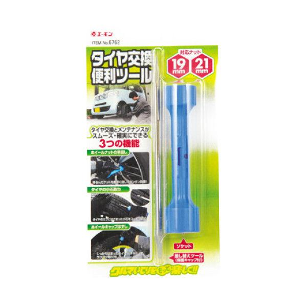 エーモン工業 タイヤ交換便利ツール 6762 (取寄品)