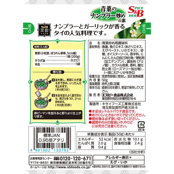 菜館Asia 青菜のナンプラー炒め 1個