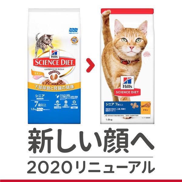 サイエンスD チキン 高齢猫 800g