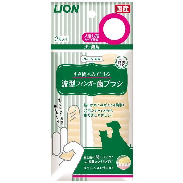 ペットキッス犬・猫波型フィンガー歯ブラシ