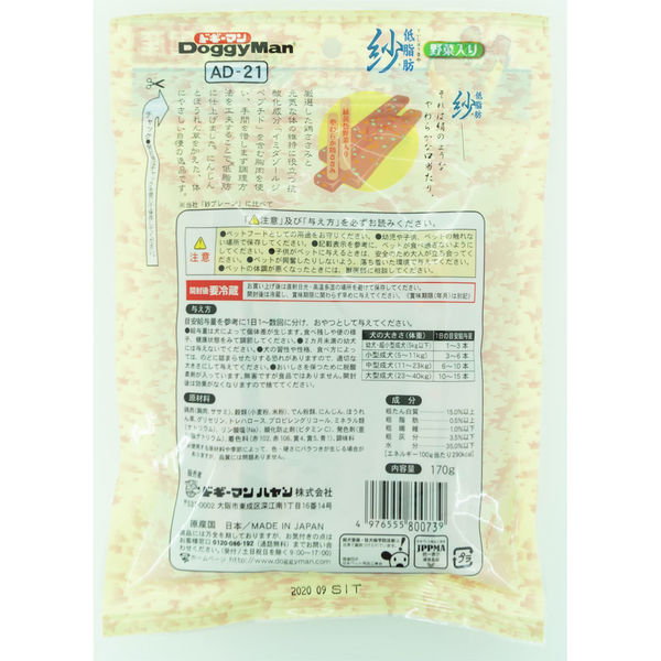 低脂肪紗 野菜入り 170g×3