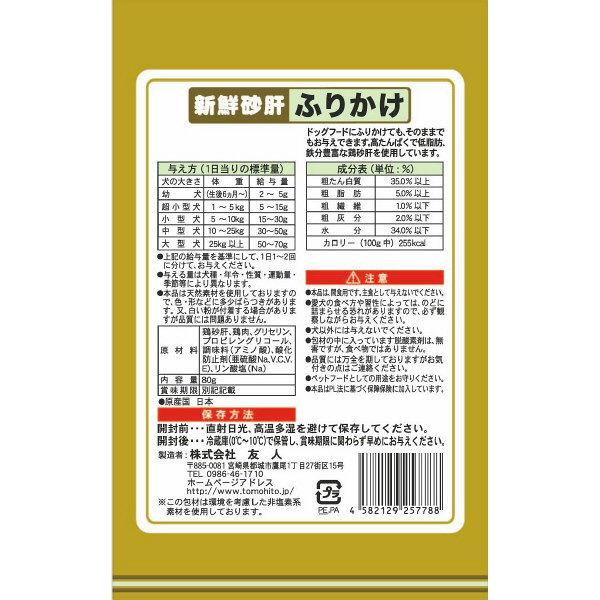 新鮮砂肝ふりかけ 80g 3袋
