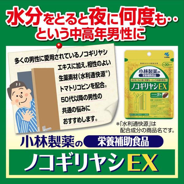 ノコギリヤシEX 30日分×2個