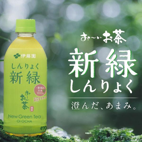 お~いお茶 新緑 470ml 6本