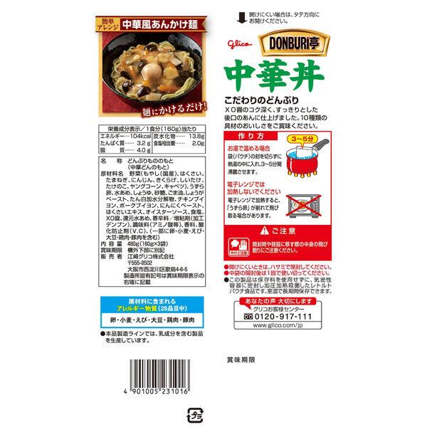 グリコ DONBURI亭 中華丼6食