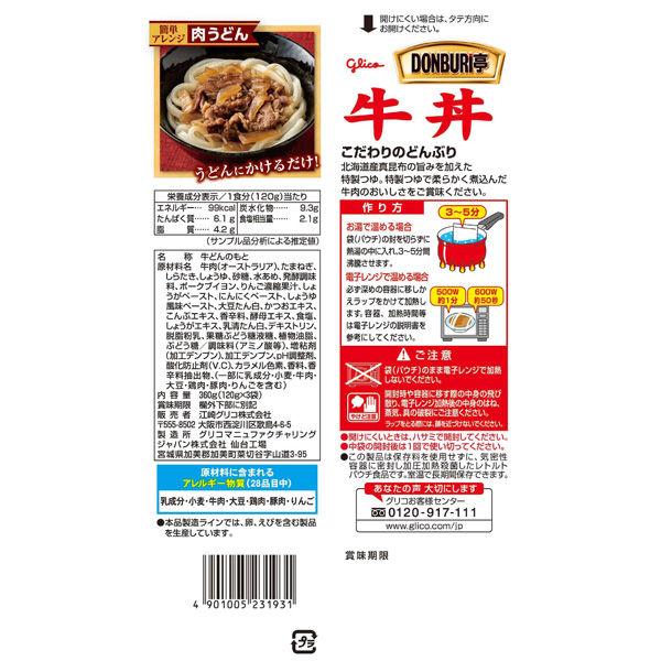 DONBURI亭  牛丼 9食
