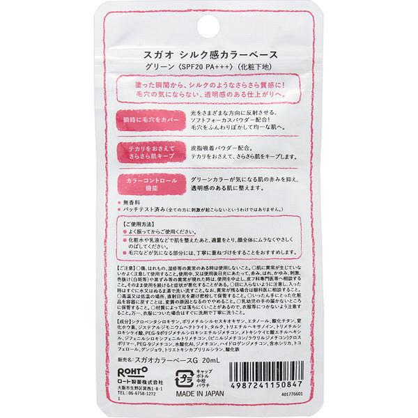 SUGAO シルク感カラーベースグリーン