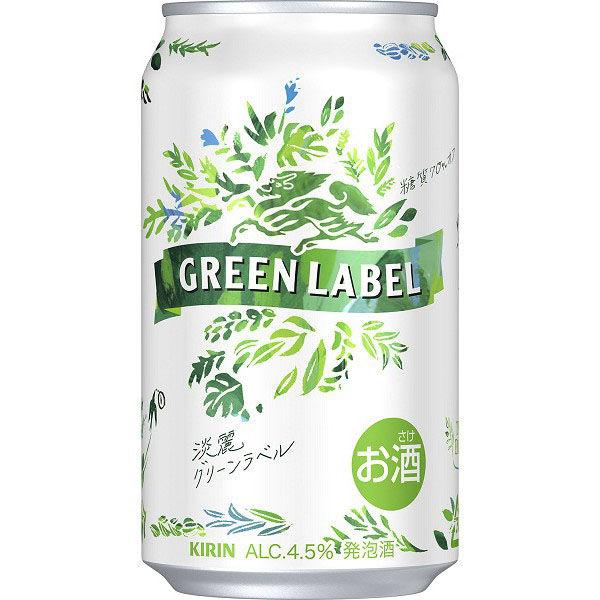 淡麗グリーンラベルLOHACO限定6缶
