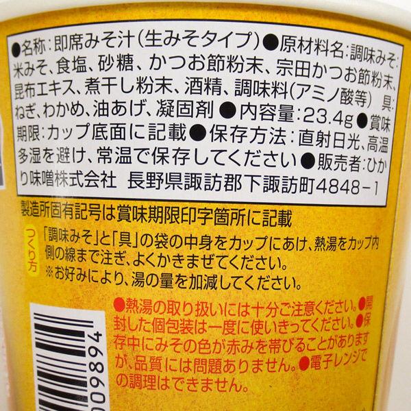 ひかり味噌 カップみそ汁長ねぎ 3個