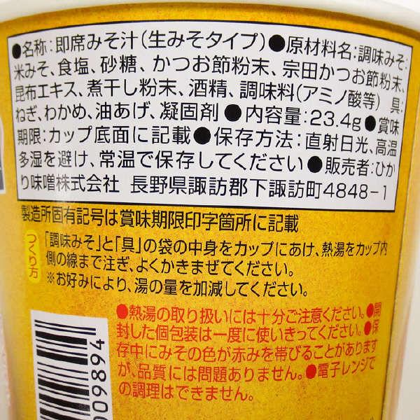 SALE カップみそ汁長ねぎ 6個