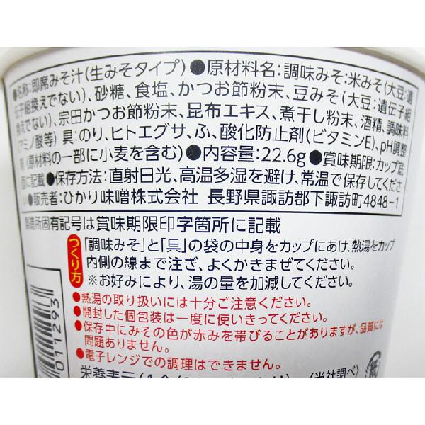ひかり味噌 カップみそ汁海苔汁 6個