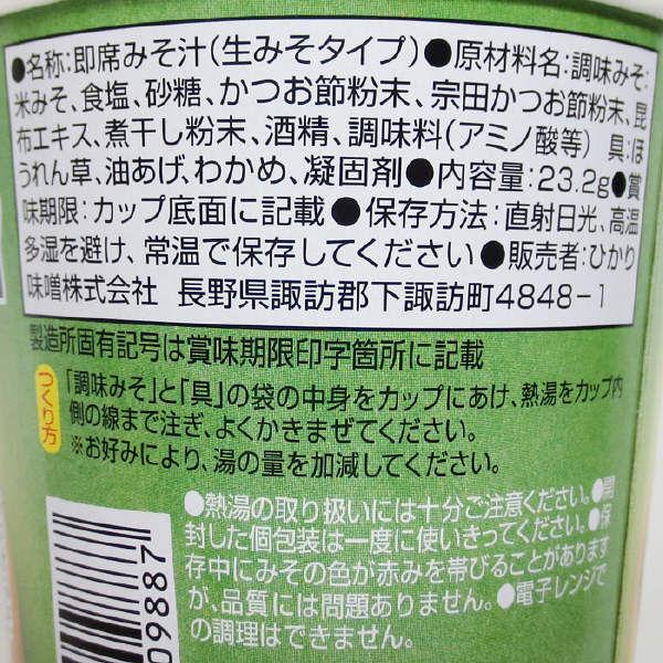 ひかり味噌 カップみそ汁ほうれん草 3個