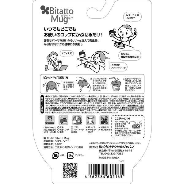 ビタットマグ ストロー・ケース付オレンジ