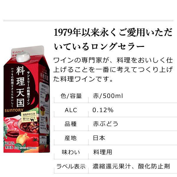 料理天国(赤)500ml紙パック