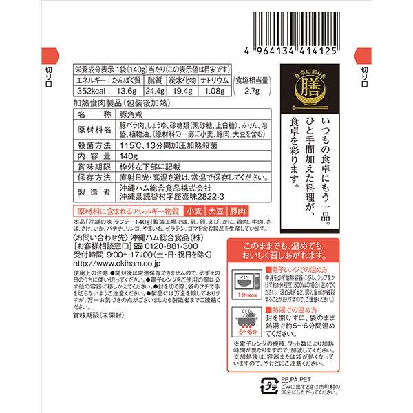 沖縄の味 ラフテー 1個