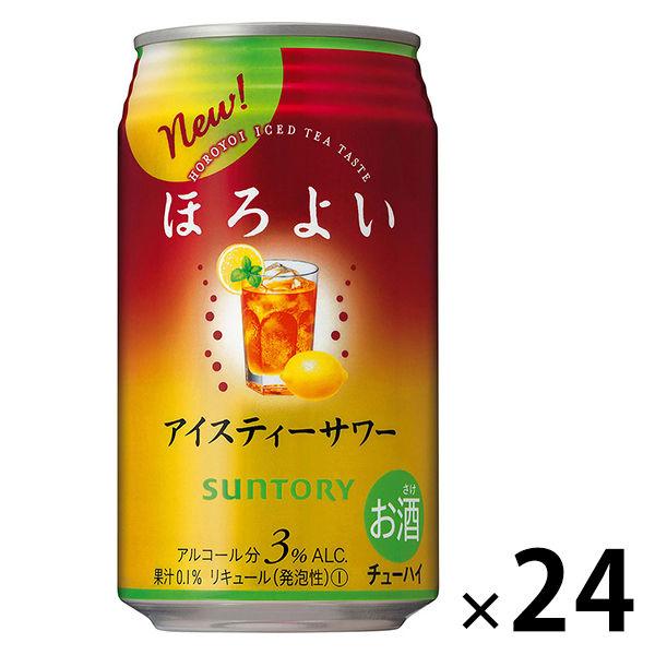 ほろよいアイスティサワー350ml24缶