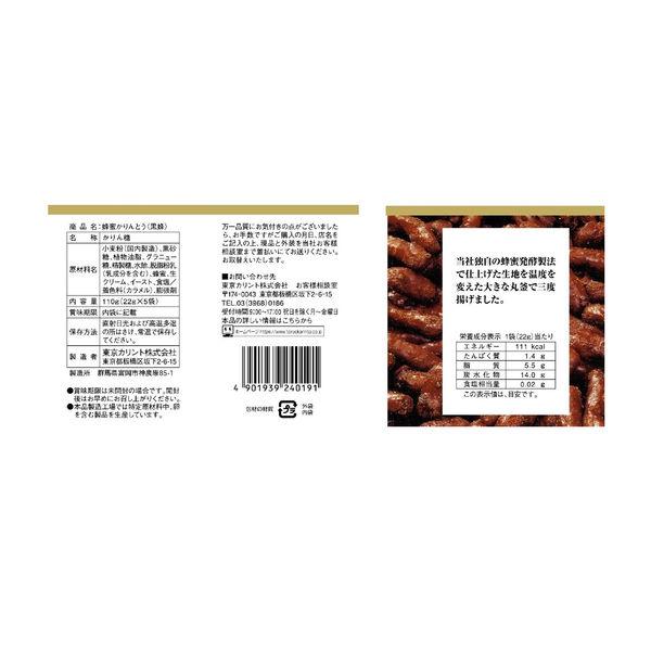 東京カリント 黒蜂5P 1袋