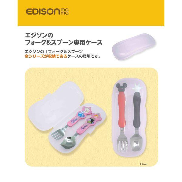 エジソンフォーク&スプーン専用ケース
