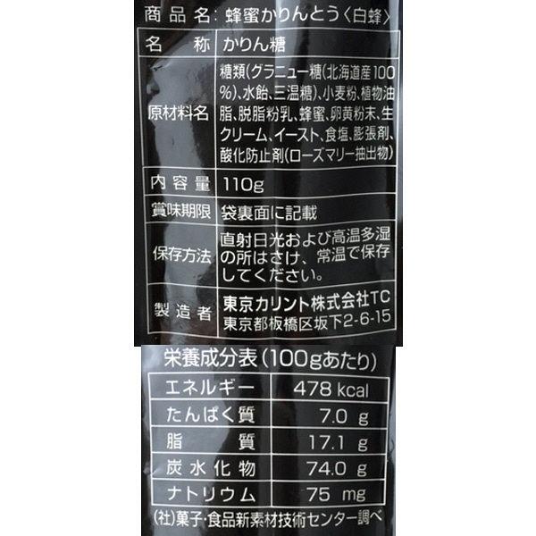 東京カリント蜂蜜かりんとう白蜂 2袋
