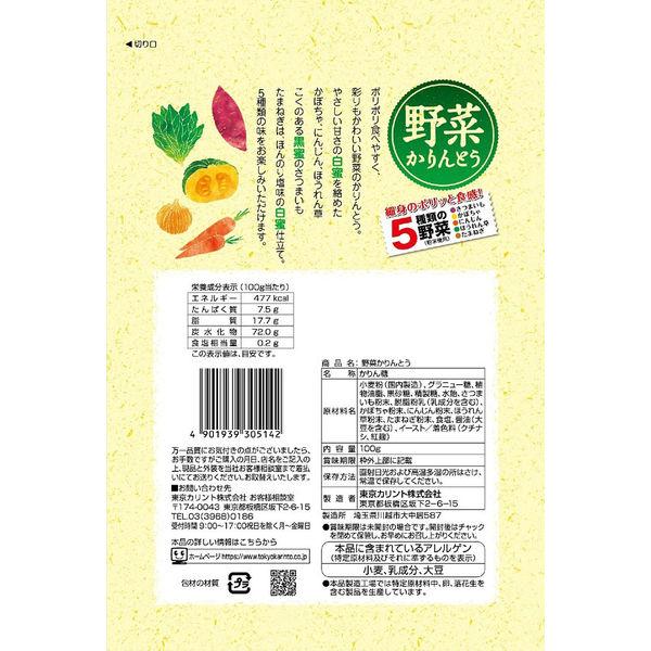 東京カリント野菜かりんとう  2袋