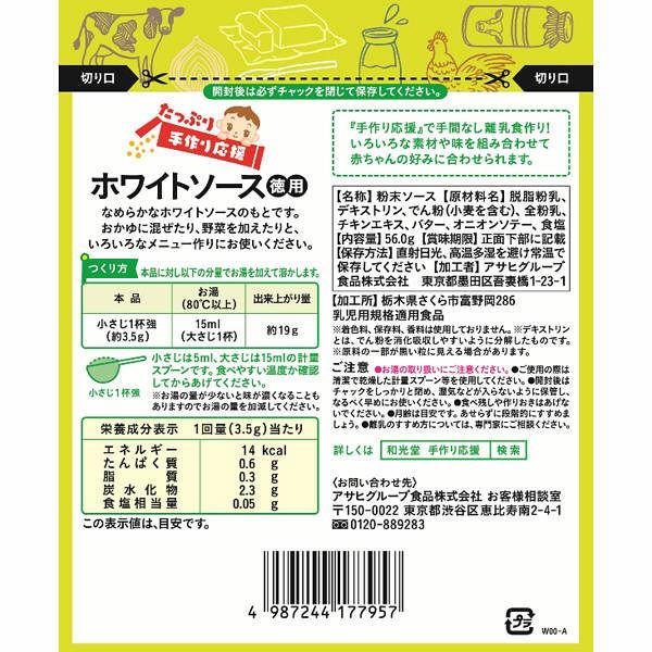 ホワイトソース(徳用) 1個