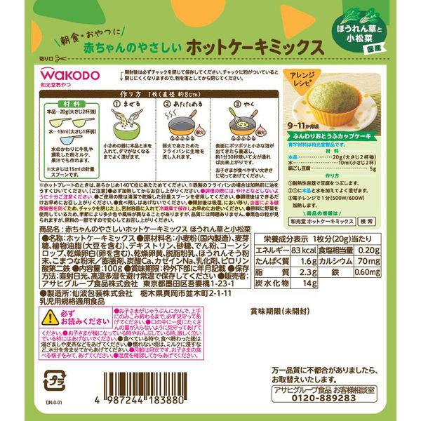 ホットケーキミックス ほうれん草と小松菜