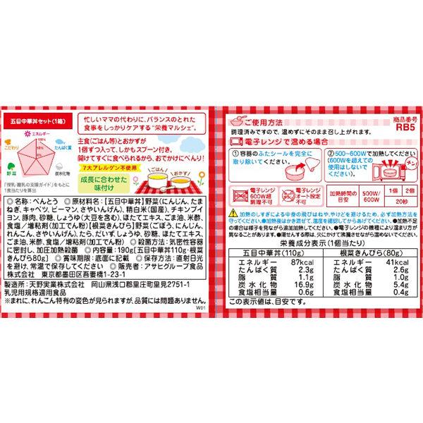 栄養マルシェBIG五目中華丼セット 6個