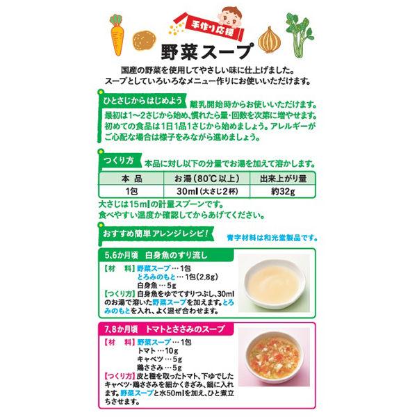 手作り応援 野菜スープ 6箱