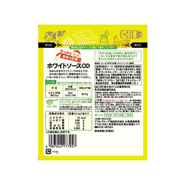 ホワイトソース(徳用) 2個