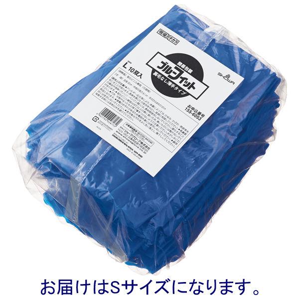 簡易包装ブルーフィット S 青