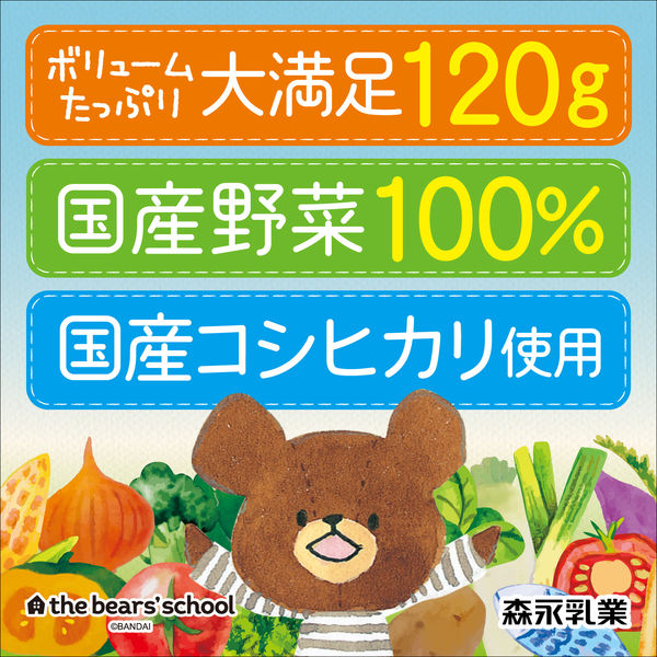 彩り野菜の豚そぼろごはん 3個