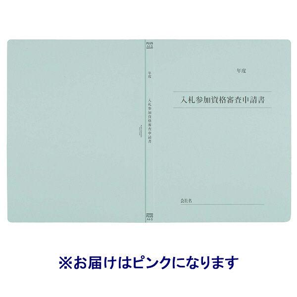 入札審査申請フラットファイル 桃 10冊
