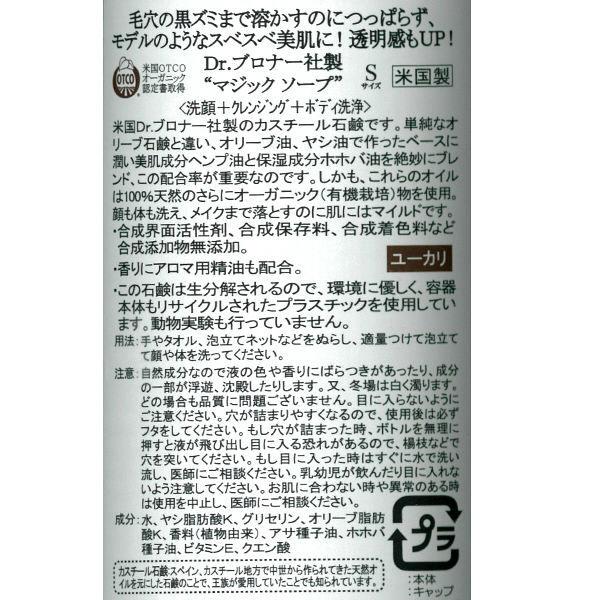 マジックソープ ユーカリ236ml2本