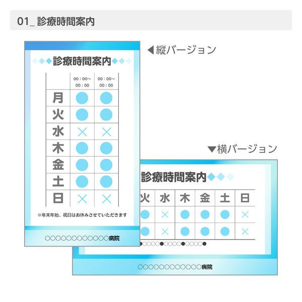 共栄メディア デジタルサイネージ用デザインテンプレート  医療介護向け SDカード 1個