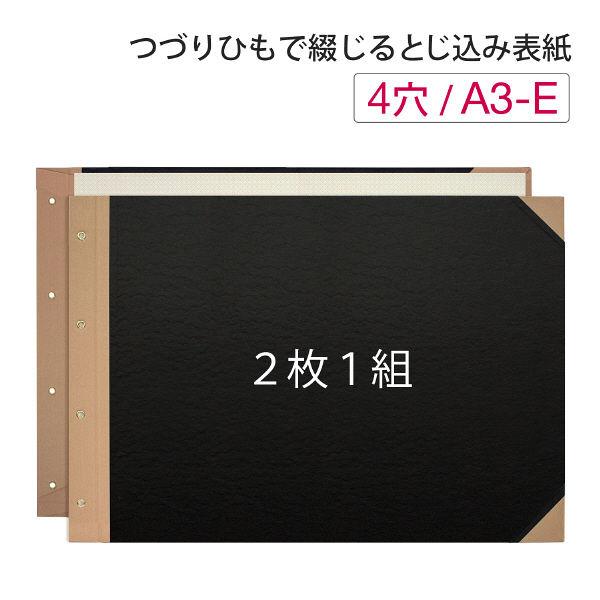 プラス とじ込表紙 A3ヨコ 307×430mm 4穴 FL-002TU 79219