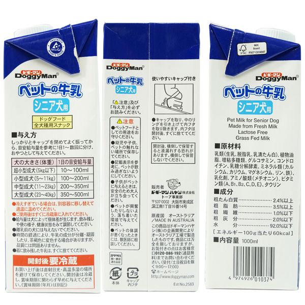 ペットの牛乳 シニア犬用 1L×3個