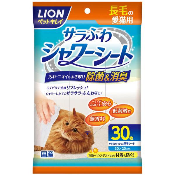 ペットキレイシャワーシート長毛猫×3